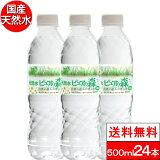 【送料無料】天然水ピュアの森500ml×24本