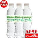 【送料無料】国産ミネラルウォーター 水 ピュアの森 天然水 500ml×48本