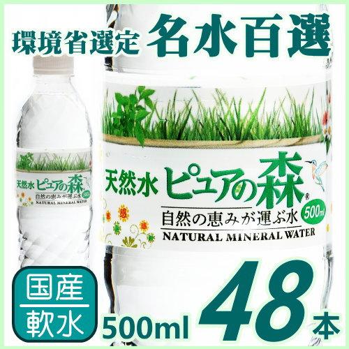 【送料無料】天然水 ピュアの森 500ml×48本