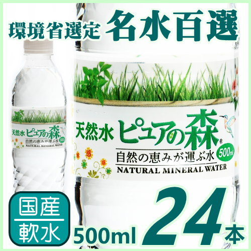 【お買い物マラソンはエントリーで全品ポイント5倍!】【送料無料】天然水 ピュアの森 500ml×24本 軟水