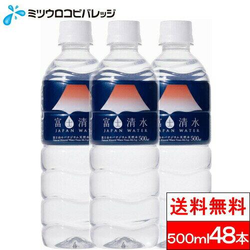 富士清水 JAPANWATER 500mlx24本x2ケース【送料無料】世界遺産 バナジウム天然水
