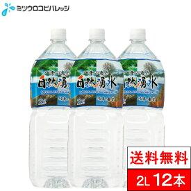 【送料無料】四季の恵み 自然湧水 岐阜・養老 2L×6本×2箱(計12本)