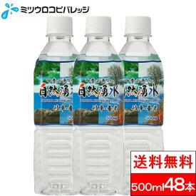 【送料無料】四季の恵み 自然湧水 岐阜・養老 500mL×24本×2箱(計48本)