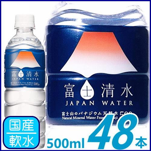 【お買い物マラソンはエントリーで全品ポイント5倍!】富士清水 JAPANWATER 500mlx24本x2ケース【送料無料】世界遺産 バナジウム天然水