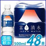 【送料無料】世界遺産富士清水バナジウムウォーター500ml×48本【代引不可】