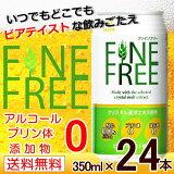 【送料無料】神戸居留地350ml24本ファインフリーノンアルコールビール【代引不可】