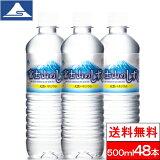 【送料無料】蒼天富士山のしずく500ml24本×2箱(計48本)バナジウム天然水国産ミネラルウォーター軟水