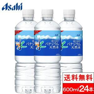 【全国配送対応】【1ケース】【送料無料】アサヒ おいしい水 富士山のバナジウム 天然水 600mlPET 24本 ミネラルウォーター
