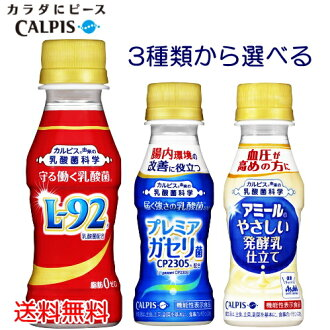 Lactic acid bacterium L-92 ガセリアミール 100 ml x 30 available from three kinds