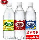 炭酸水ウィルキンソンタンサン【送料無料】500mlPETよりどり2箱(48本)プレーンレモングレープフルーツティー