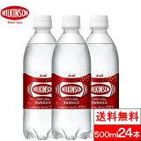 ウィルキンソン/炭酸水/タンサン/レモン/送料無料/アサヒ/ソーダ