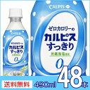 Calpis0-49048