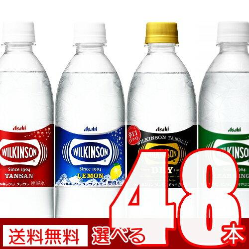 炭酸水 ウィルキンソン タンサン【送料無料】500mlPET よりどり2箱(48本)プレーン レモン