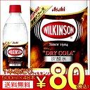 Wil50048cola-500