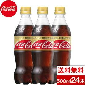 【300円OFFクーポン配布中】【送料無料】【コカ・コーラ】コカ・コーラ ゼロフリー(ゼロカフェイン) 500ml PET 24本【代引不可】
