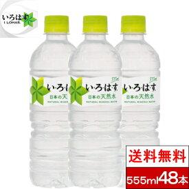 【全国配送対応】【送料無料】【コカ・コーラ】い・ろ・は・す(I LOHAS) ミネラルウォーター お水 555ml×24本×2箱(計48本) 天然水 いろはす