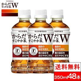【全国配送対応】【送料無料】 からだすこやか茶W350ml 24本×2箱(計48本) PET 特保 トクホ 健康飲料