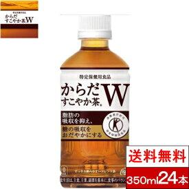 【送料無料】【コカ・コーラ】からだすこやか茶W350ml 24本 PET 特保 トクホ 健康飲料 【代引不可】