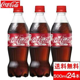 【送料無料】【コカ・コーラ】コカ・コーラ500mlPET 24本【代引不可】