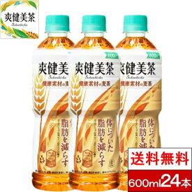 【全国配送対応】【1ケース】【送料無料】【コカ・コーラ】爽健美茶 健康素材の麦茶 600mlPET 24本 機能性表示食品 届出番号:B240