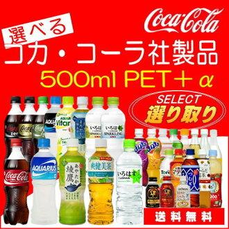 税务条例 》 出售水瓶座可口可乐瓶可以接 sokenbicha / 500 毫升塑料瓶已经史威士格鲁吉亚碳酸体育饮料茶冷古柯 02P04Jul15