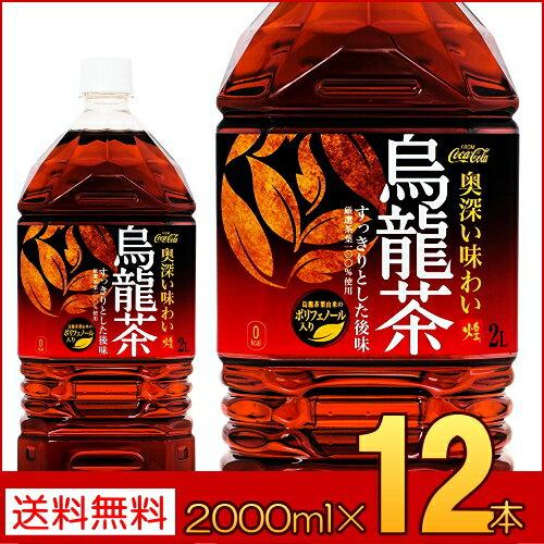 【送料無料】【コカ・コーラ】煌烏龍茶 2LPET 12本【代引不可】ウーロン茶