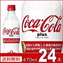 Cocaplus-500