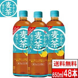 全国配送対応 送料無料 コカ・コーラ やかんの麦茶 from 一(はじめ) 650ml PET 24本×2箱(計48本)