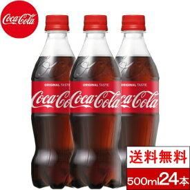 【全国配送対応】【1ケース】【送料無料】【コカ・コーラ】 コカ・コーラ 500ml PET 24本 コカコーラ ペットボトル 500 コーラ ケース まとめ買い 炭酸ジュース