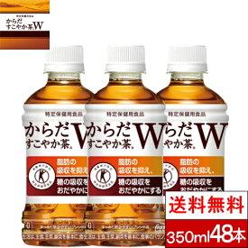 【全国配送対応】【送料無料】【コカ・コーラ】からだすこやか茶W350ml24本2箱(計48本)PET特保トクホ健康飲料