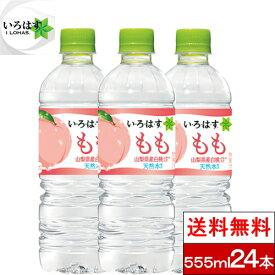 【全国配送対応】【1ケース】【送料無料】【コカ・コーラ】い・ろ・は・す くだもの もも 天然水 555ml PET 24本 いろはす