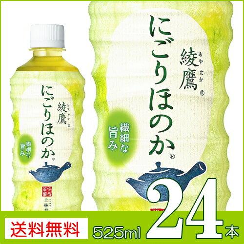 【送料無料】【コカ・コーラ】綾鷹にごりほのか 525ml×24本【代引不可】