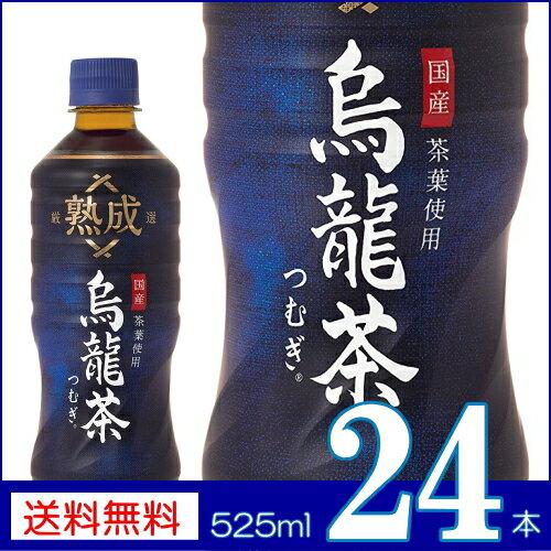 【送料無料】【コカ・コーラ】熟成 烏龍茶つむぎ 525mlPET 24本【代引不可】