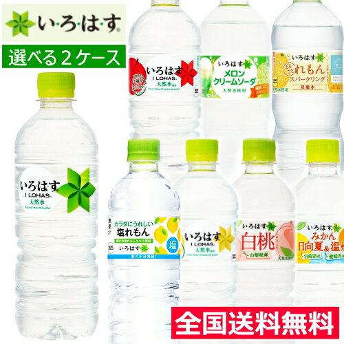 【送料無料】【コカ・コーラ】7種類から選べるい・ろ・は・す 24本×2種【送料無料】