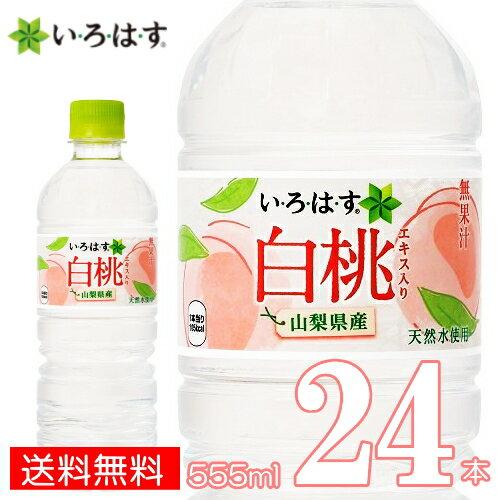 【送料無料】【コカ・コーラ】い・ろ・は・す 白桃 天然水 555ml PET 24本 【代引不可】