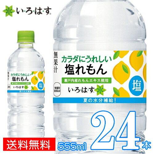 【送料無料】【コカ・コーラ】い・ろ・は・す 塩れもん 天然水 555ml PET 24本 レモン【代引不可】