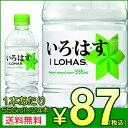 Irohasu555-50024-87