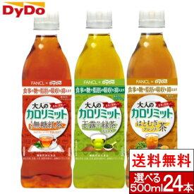 【送料無料】1ケース 大人のカロリミット 3種類から選べる はとむぎ 玉露 紅茶 無糖 お茶 ファンケル ダイドー