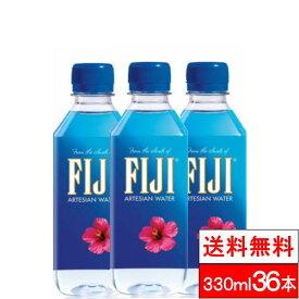 【全国配送対応】【1ケース】【 送料無料 】 FIJI フィジーウォーター 水 天然水 330ml × 36本 中硬水 まとめ買い みず ペットボトル 水 ケース シリカ