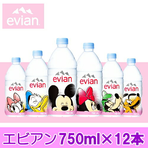 【送料無料】エビアン ディズニーパッケージ(750mL*12本入)【エビアン(evian)】