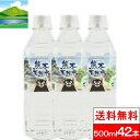 【1ケース】【送料無料】 シリカ水 くまモンの天然水 (阿蘇外輪山)500ml*42本 シリカ 軟水 国産 シリカウォーター …