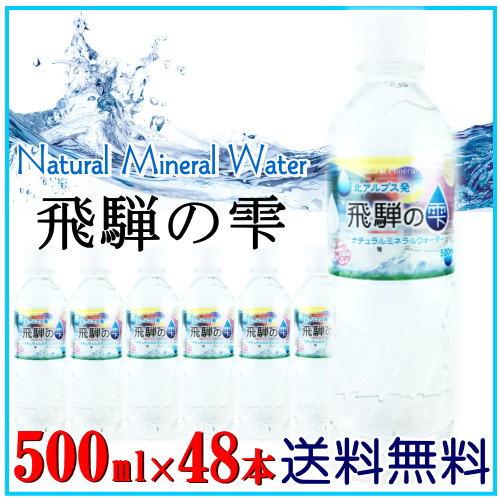 【送料無料】北アルプス発 飛騨の雫 500ml*48本 天然水 軟水 国産