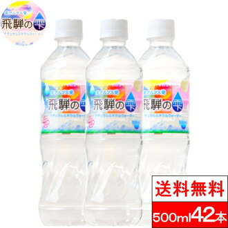 Drop 500 ml *42 natural water soft water domestic production of mineral water Hida from the new product trial price Northern Alps