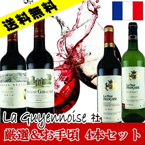 【在庫処分大特価】厳選&お手頃ワイン4本セット ボルドー含むフランス産ワイン4本