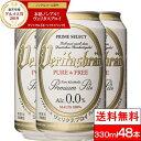 【送料無料】 ヴェリタスブロイ ピュア&フリー 330ml×48本 ノンアルコールビール 御中元 暑中見舞い ノンアルコール…