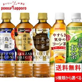【送料無料】2ケース(48本) 5種類から選べる お茶 【ポッカサッポロ】玉露 烏龍茶 麦茶 ほうじ茶 コーン茶
