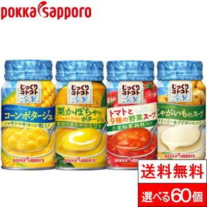 【送料無料】2ケース(計60本) 4種類から選べる 冷製スープ 170g 30缶×2箱 コーン じゃがいも トマトと9種の野菜 かぼちゃ 【ポッカサッポロ】(北海道への発送不可)