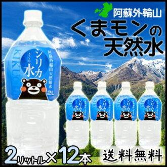 # 10 擔山自然水麻生太郎 Somma 2 l 12 基地 (本州、 四國、 九州) 在日本九州最低挑戰礦產軟矽膠水二氧化矽國產矽膠水 02P04Jul15