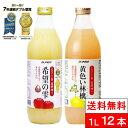 【送料無料】【JAアオレン】青森県産りんごジュース 希望の雫 黄色いりんご 1000ml瓶×12本(品種ブレンド)2種類から…
