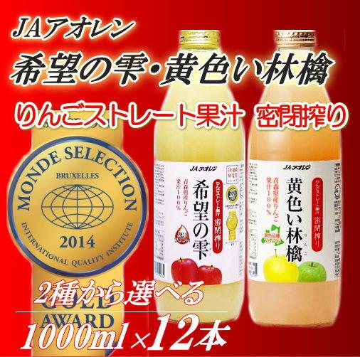 【送料無料】【JAアオレン】青森県産りんごジュース 希望の雫 黄色いりんご 1000ml瓶×12本(品種ブレンド)2種類から選べる